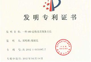 万博哪里下载万博manbetx官网网页专利证书