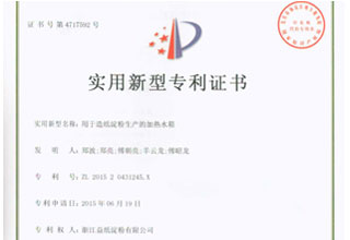 万博哪里下载万博manbetx官网网页实用新型专利证书